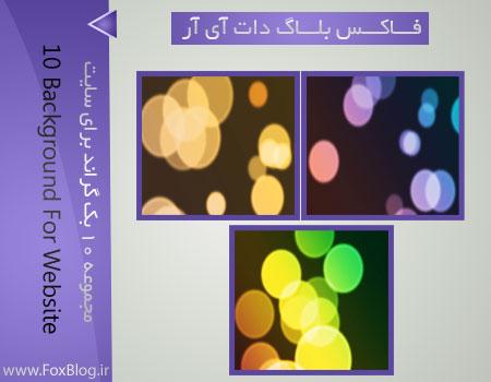 10-bg-site-(www.foxblog.ir)