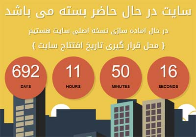 urban-html-(www.foxblog.ir)