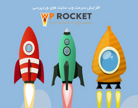 WP-Rocket-v2.4.1-Cache-Plugin-for-WordPress