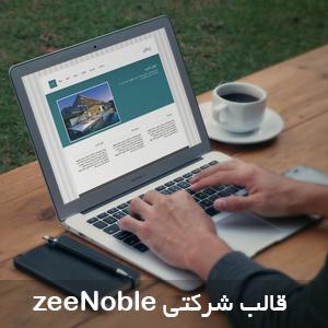 zeenoble2-300x300