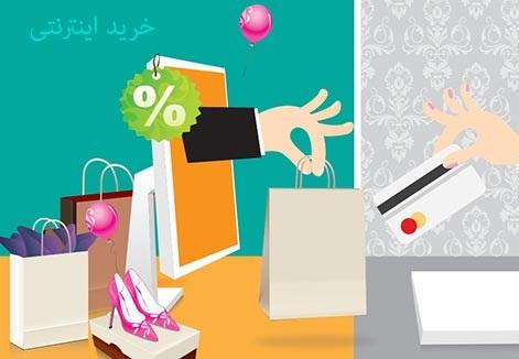 گسترش فروشگاه های اینترنتی و مزایای خرید از آنها