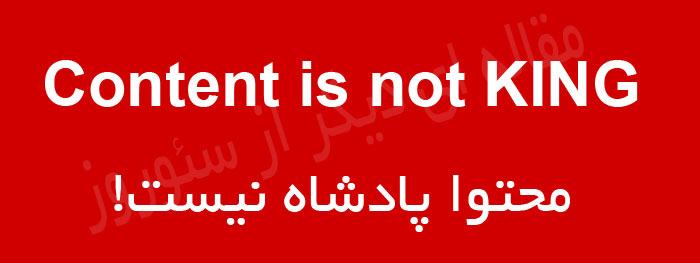 محتوا پادشاه نیست! Content is not king