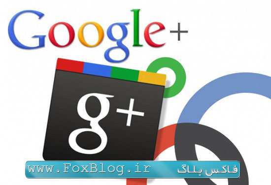 GooglePlus 550x375 رفع بارگذاری API گوگل پلاس