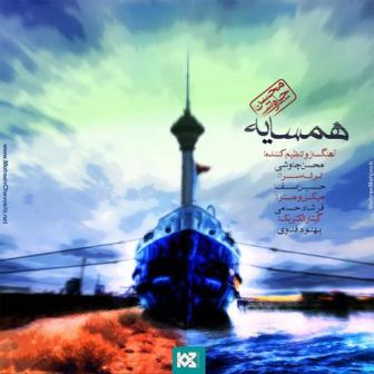 Mohsen Chavoshi - Hamsayeh