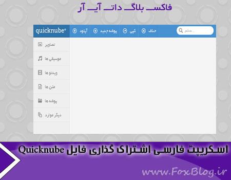 Quicknube-script-(www.foxblog.ir)