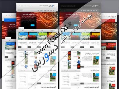 TheSorce-wp-theme-www.foxblog.ir