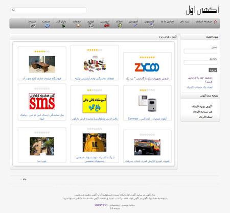 فاکس بلاگ | اسکریپت تبلیغات ایستگاهاسکریپت فارسی آگهی و تبلیغات اینترنتی OpenPHP نسخه ۱٫۶