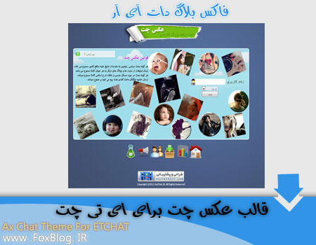 ax-chat-etchat-[www.foxblog.ir]
