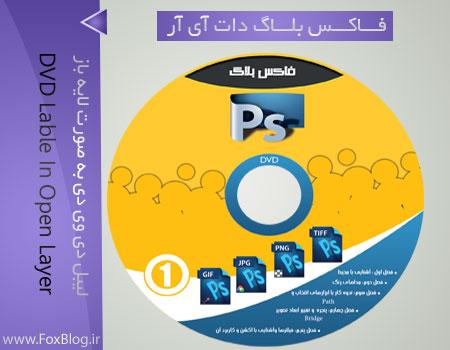 dvd-lable-(www.foxblog.ir)