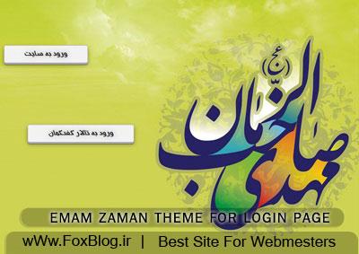emam-zaman-login-page-html-www.foxblog.ir