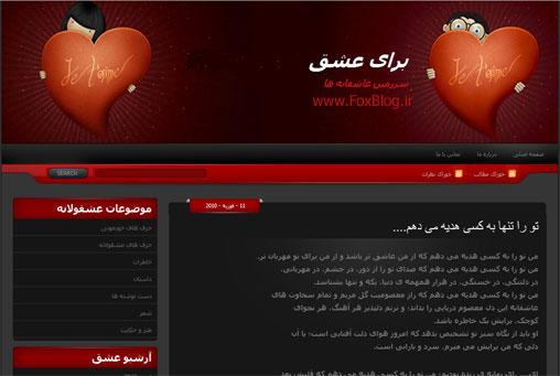 for-love-wp-(www.foxblog.ir)