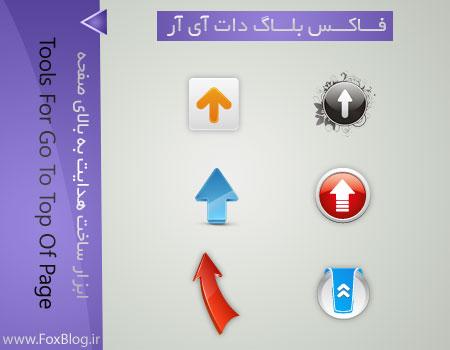 go-top-(www.foxblog.ir)