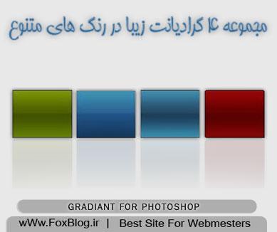 gradiant-graphic-www.foxblog.ir