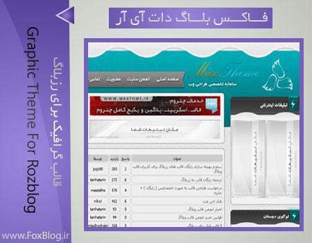 graphic-rzb-(www.foxblog.ir)