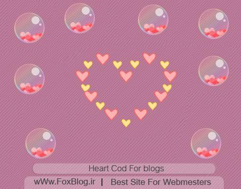 heart-cod-www.foxblog.ir