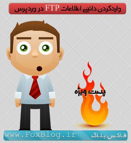 info-ftp