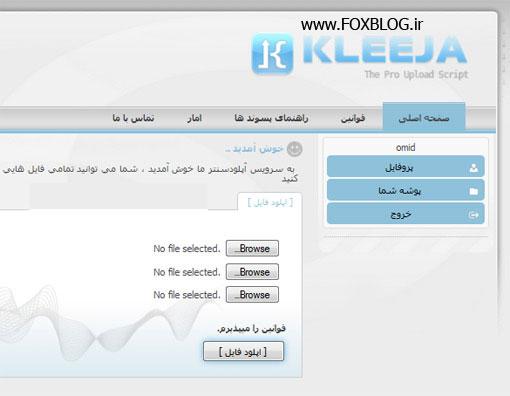 kleeja-uploader-script-www.foxblog.ir