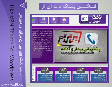 like-vpn-wp-(www.foxblog.ir)