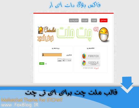 mellat-chat-etchat[www.foxblog.ir]