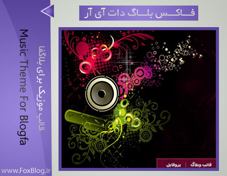 music-blogfa-(www.foxblog.ir)