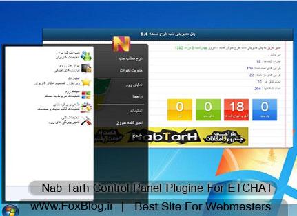 nab-tarh-control-panel-plugin-www.foxblog