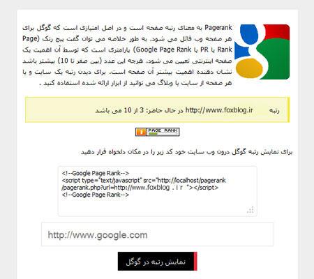 persian-googlerank-script