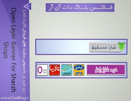 sharzh-banner-(www.foxblog.ir)