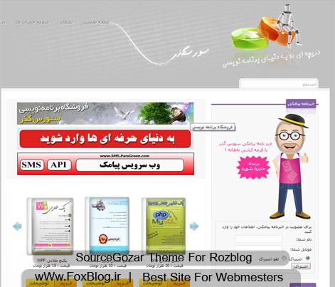 soursgozar-rozblog-www.foxblog.ir
