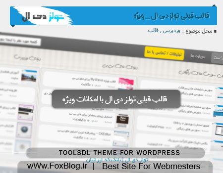 toolsdl_wordpress_theme_www.foxblog.ir