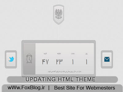 updating-html-theme-www.foxblog.ir