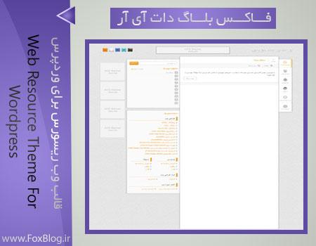 web-resource-(www.foxblog.ir)