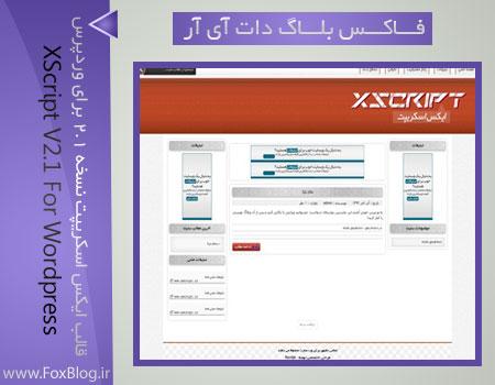 xscript-theme-(www.foxblog.ir)